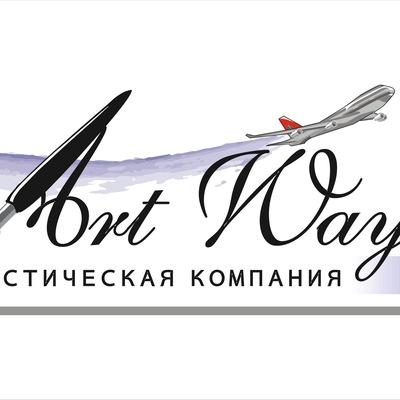 Art Way, 8 апреля , Ростов-на-Дону, id208074709