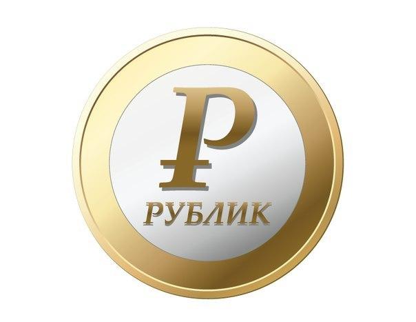 рублик проект