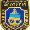 Флотилия юных моряков. Днепропетровск