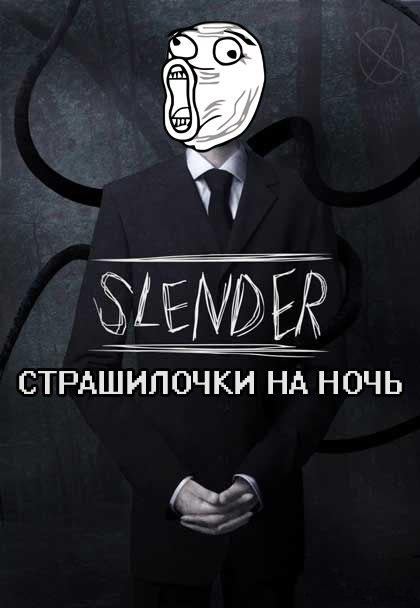 Слендер :3