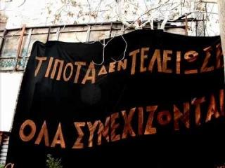 Анархисты Греции  в декабре 2009