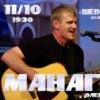 "11 октября Манагер - Вспоминая ""Бхаведанту"""