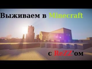 Выживаем в Minecraft с ReZZ'ом часть #24 [Возвращение домой]