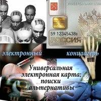 Зачем православному человеку ИНН, СНИЛС, уэк, чип.  Открытое письмо профессору А.И. Осипову., 1056 просмотров.