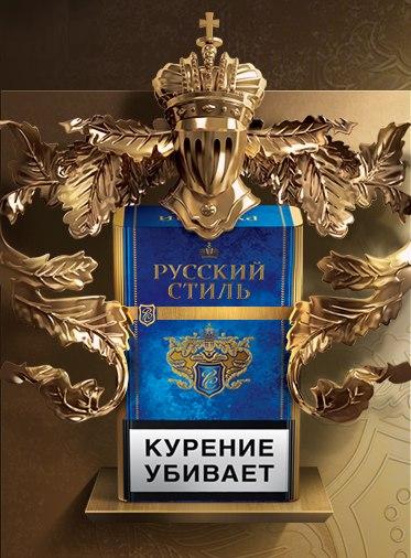 сигареты русский:
