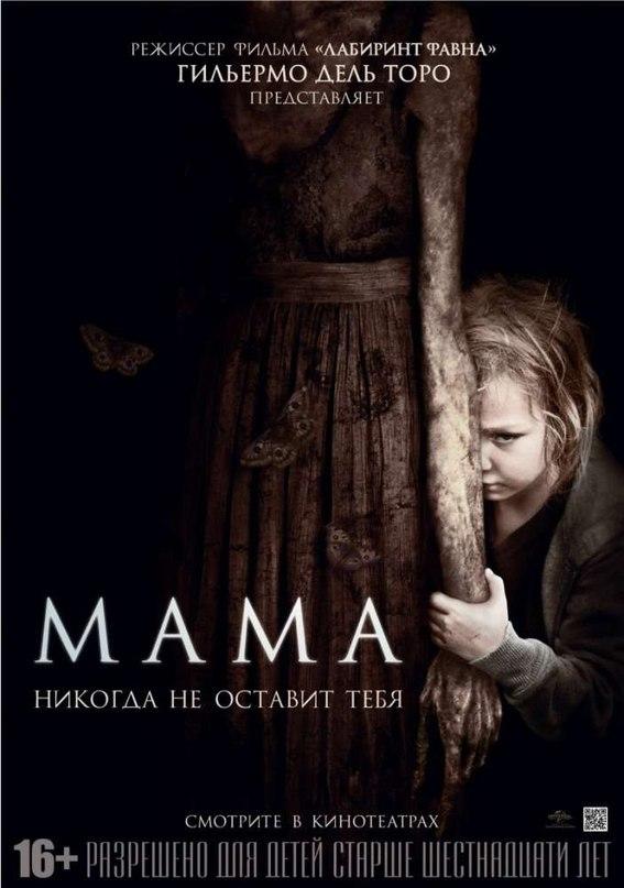 Мама / Mama смотреть