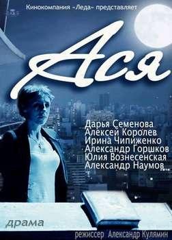 Ася / Asia