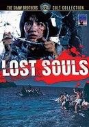 Потерянные души / Lost Souls