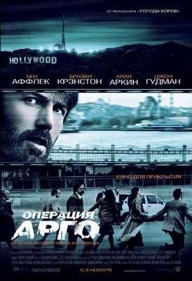 Смотреть Операция «Арго» / Argo онлайн