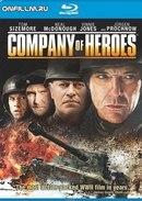 Отряд героев / Company of Heroes смотреть