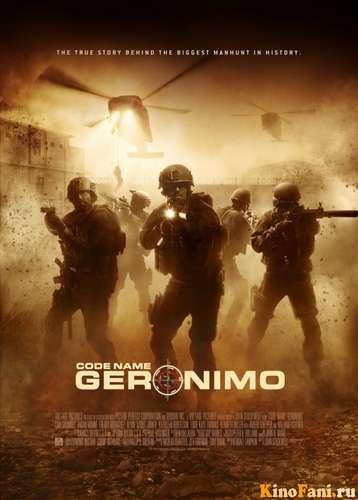 Смотреть Кодовое имя «Джеронимо» онлайн