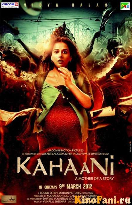 История / Kahaani смотреть
