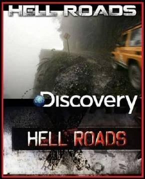 Адские трассы / Hell roads смотреть