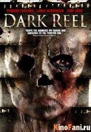 Иллюзия убийства / Dark Reel смотреть