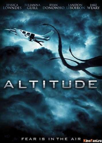 Высота / Altitude