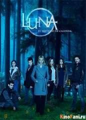 Смотреть Полнолуние / Luna, el misterio de Calenda онлайн