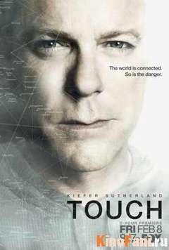 Связь / Прикосновение/Touch смотреть