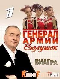 Генерал армии золушек / 2012