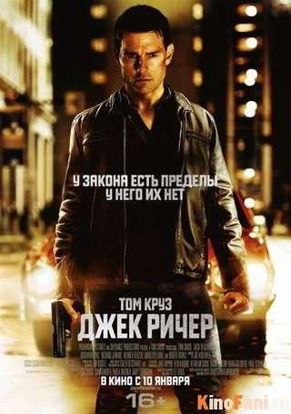 Джек Ричер / Jack Reacher смотреть