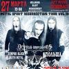 27 МАРТА- METAL SPIRIT RESURRECTION TOUR vol.10