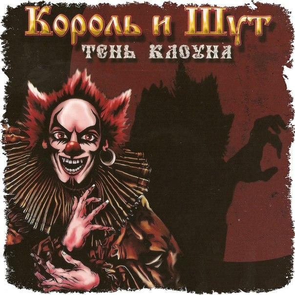 Главная | тексты песен группы король и шут.