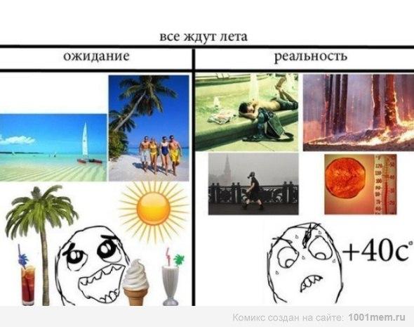 Скорей бы лето 3 жарааа