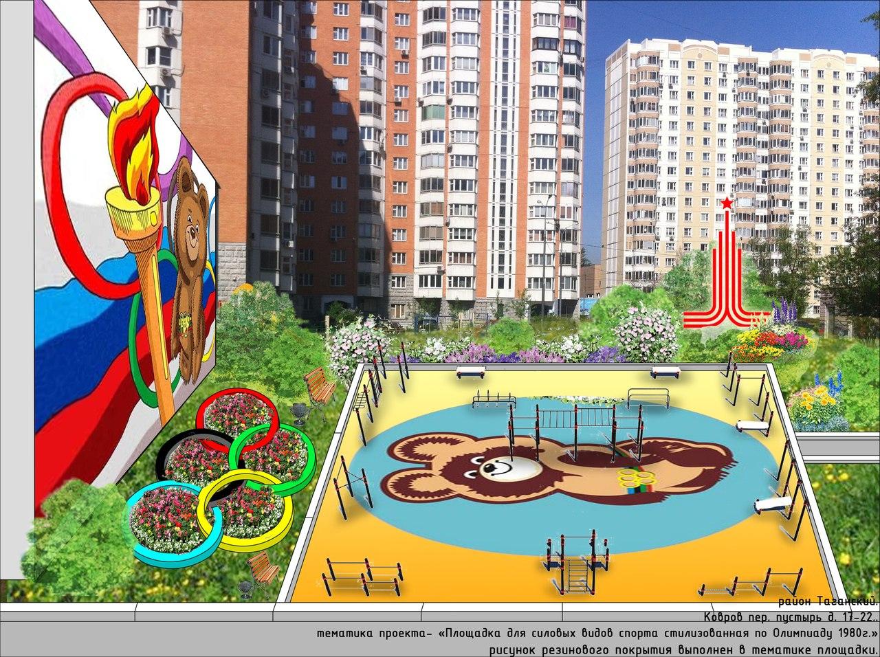 Проголосуй за строительство площадки Олимпиада-80 в Москве!