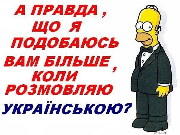 Українські сімпсони