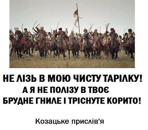 Козацьке прислівя