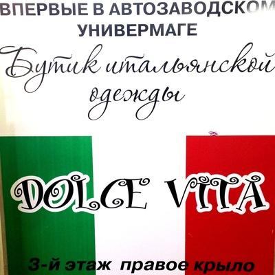 Dolce Vita, 30 октября 1988, Нижний Новгород, id163440411