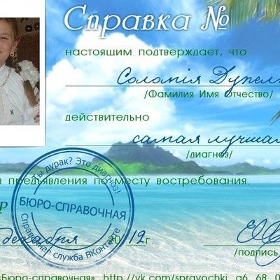 Соломія Дупелич, 12 мая 1999, Кызыл, id159199627