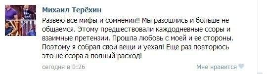 Ксения Бородина и Михаил Терехин расстались навсегда!