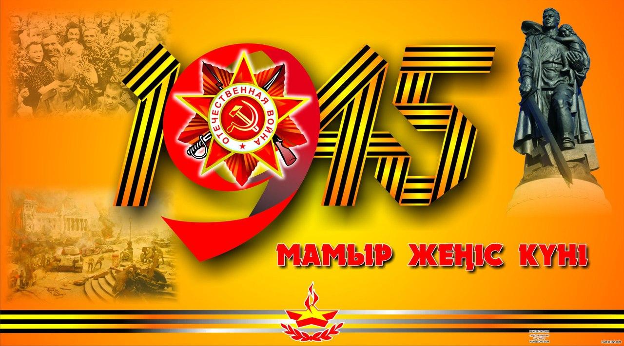 Жеңіс » ZHARAR