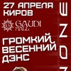 27.04.2013 - Xe-NONE @ Gaudi Hall (Киров)