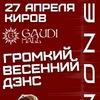 27.04.2013 - Xe-NONE @ Gaudi Hall (Киров)