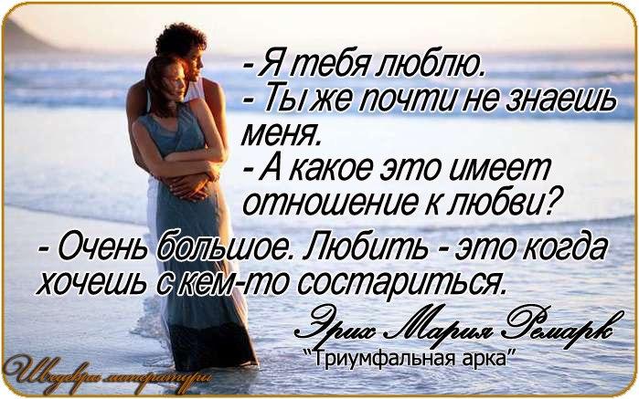 Стихи про отношения мужчины и женщины с картинками