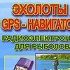 GPS-навигаторы и эхолоты по низким ценам