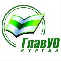 ГлавУО Главное управление образования Курганской области