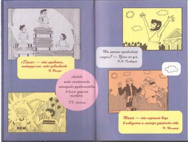 """Сам учебник состоит из четырех глав:  """"Человек и человечество """",  """"Исторические ступеньки развития общества """"..."""