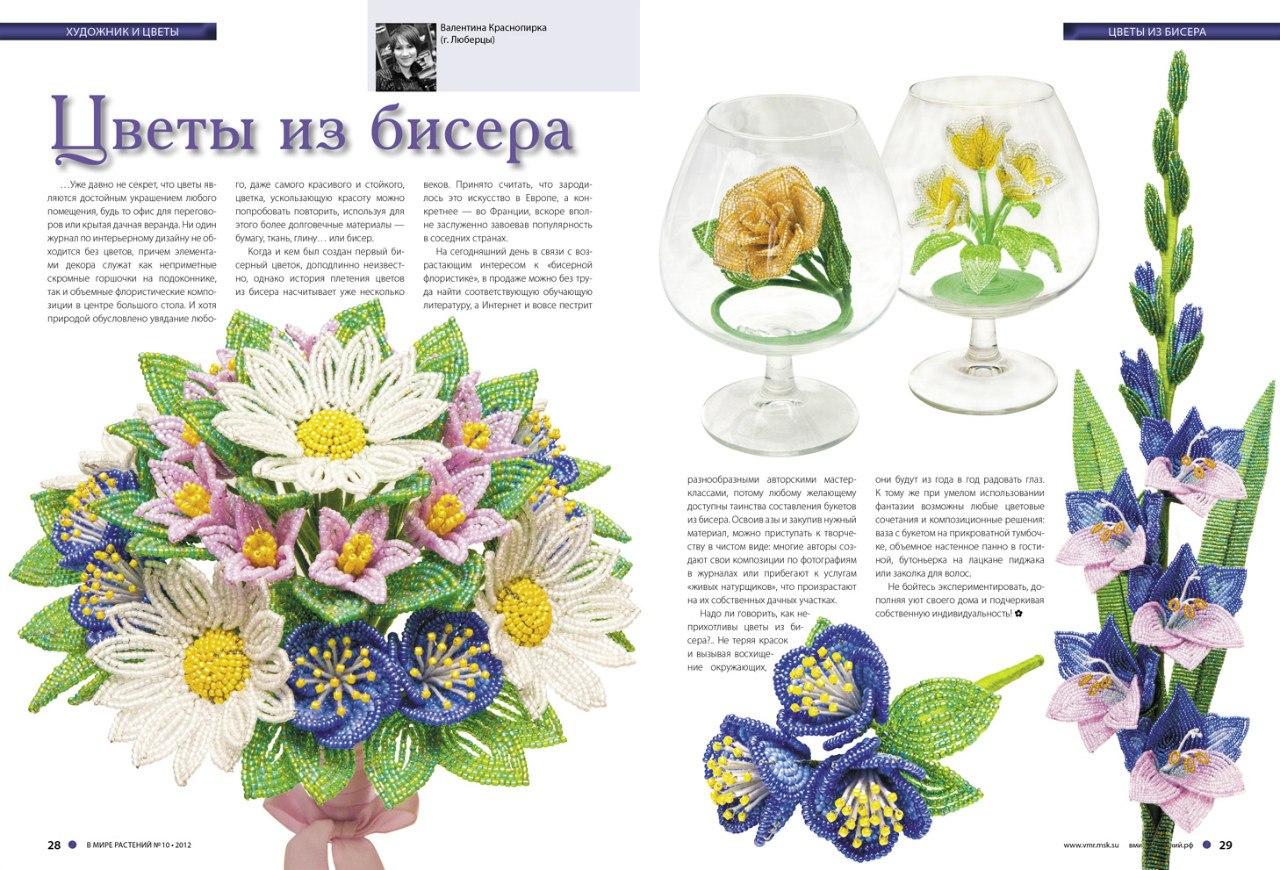 Цветочные композиции из бисера схема