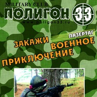 Логотип Лазертаг во Владимире - ПОЛИГОН 33