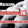 Dobavim.ru - спортивное питание