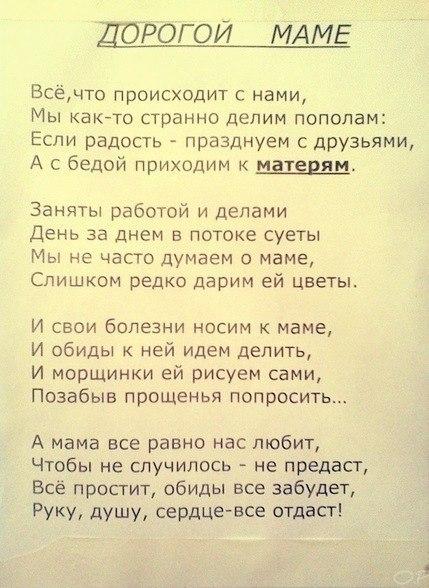 я тобой стихи: