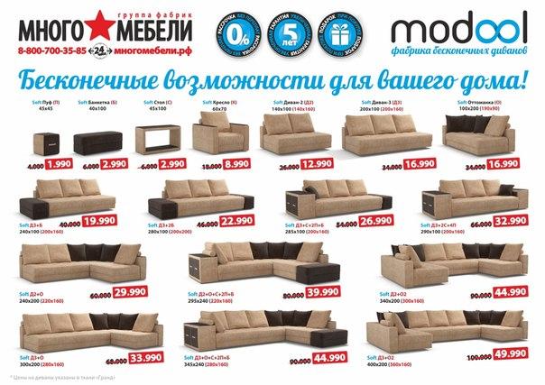 Много Диванов Каталог Москва