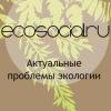 Ecosocial.ru Социальная экология