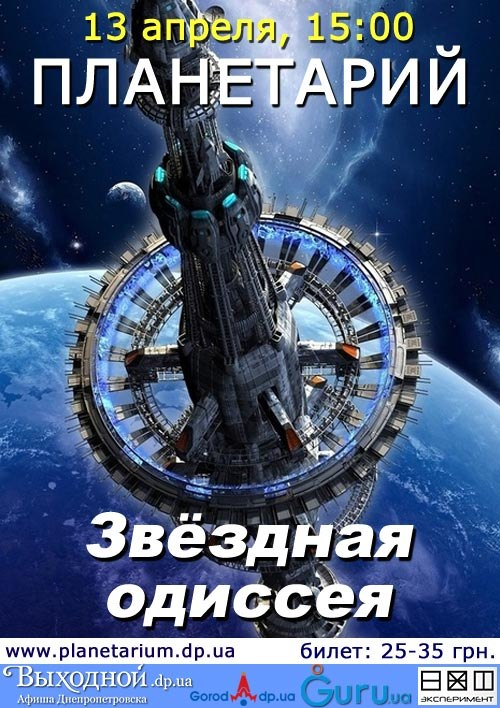 Звездная одиссея. Днепропетровский планетарий.