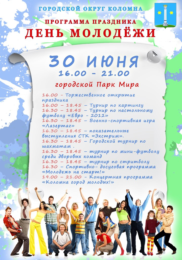 Новые сценарии к дню россии