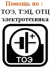Тоэ Электротехника