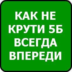 5 Б класс школы № 1 2012-2013 г | ВКонтакте