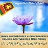 уроки английского и сингальского языков для тури